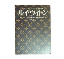 Louis Vuitton 1978 Japan Catalog Bible Vintage Tadahisa Nishio 0529 M