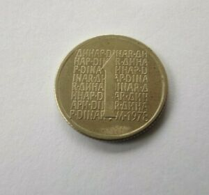Yugoslavia 1 & 10 dinara 1978, not accepted trial strike (UNC)
