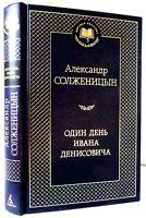 Александр Солженицын Один день Ивана Денисовича (рассказы) in Russian Hardcover