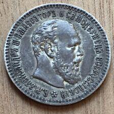 #F857 - Russie, Alexandre III 25 Kopecks 1894 Россия 25 копеек Александр III
