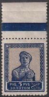 Russia 1925 Mi 261ID perforation 10 1/2 : 10 3/4, MNH OG