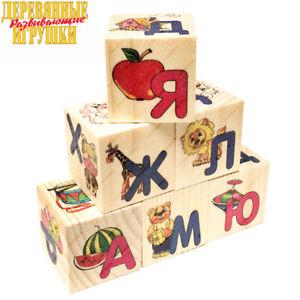 ANDANTE 489A AZBUKA Wood Building Blocks Cubes, ABC, Russian Alphabet, 2021