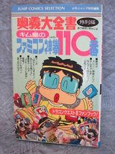 DRAGON QUEST II Famicom Shinken Ougi Daizensho Special Guide Book