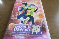 Dragon Ball Doujinshi Vegeta X Bulma anthology (A5 238pages) Fukkatsu no kami