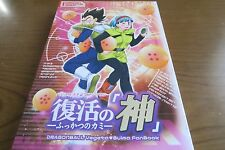 Dragon Ball Doujinshi Vegeta X Bulma anthology (A5 238pages) Fukkatsu no kami