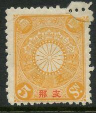 CHINA JAPAN P.O 1900 5 Sen...SG10...MINT FAULT