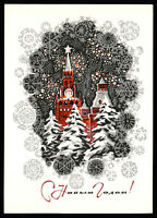 1969 Moscow KREMLIN Winter Silver Pattern by Parmeev Russian Unposted postcard