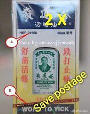 2 x GENUINE Wong To Yick Wood Lock/Woodlock Medicated Balm Oil 50ml 「正版」黃道益活絡油