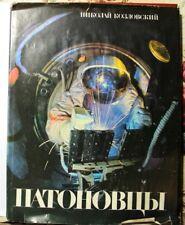 Soviet Russian USSR photo album book PATONIANS Paton Electric Welding Institute