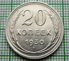 RUSSIA USSR 1930 20 KOPEKS, SILVER minor scratches on obverse