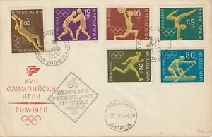 1960 Bulgaria FDC cover Olympic Games Roma (imperforate set)