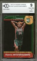 2013-14 Hoops Chinese #147 Giannis Antetokounmpo Card BGS BCCG 9 Near Mint+