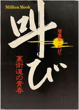 QWACCI, Kannon NOGUCHI / Sakebi Urakaido no Seishun / Shout Million Mook 1st ed