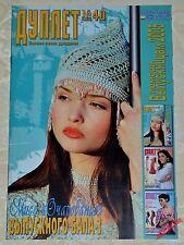 Duplet 40 Magazine Crochet Patterns Ukrainian Russian Book Lace Dress