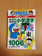 Doraemon 1006 Kanji Book with images of meaning kanji for primary school