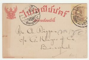 THAILAND SIAM. 1923 Rama VI Sixth Series 2 satang Postal Card used
