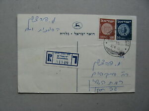 ISRAEL, uprated prestamped R-PC 1955, stamps coins