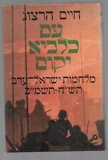 "israel 1983 1ST ED  CHAIM HERZOG  ""ARAB ISRAELI WARS"" HEBREW JUDAICA -SIGNED"