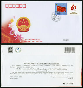 CHINA 2010 PFTN-64 3rd Session of the 11th NPC of P.R. China CC/FDC