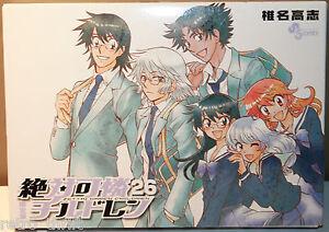 Zettai Karen Children Volume 26 CD Postcard and Book Takashi Shiina