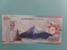 2020 TOKYO OLYMPIC GAMES TEST NOTE PRINTED BEFORE OLYMPICS CANCELLED