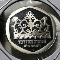 ISRAEL 1980 SILVER HANUKA  BRILLIANT UNCIRCULATED CROWN COIN
