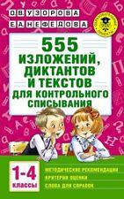 555 Изложений, Диктантов и Текстов для Списывания 1-4 классы~Book in Russian~New