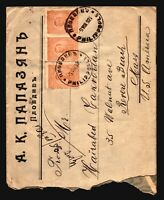 Bulgaria 1921 Cover to USA / Light Creasing - Z16441