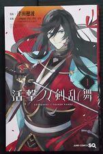 JAPAN Honami Tsuda manga: Touken Ranbu: Katsugeki Touken Ranbu vol.1