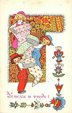 BR57170 hollyday cards russia childrens enfant 1