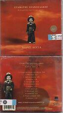 Stamatis Spanoudakis - Horis Logia 1 - Moments Gone 1 / Greek Music CD