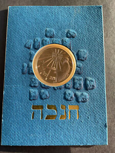 1978 Hanukkah Copper Coin by William Shoyer and Richard Baldwin