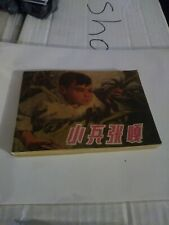 "Vintage Shanghai Chinese Comic Book , 1'st Edition ,1970,Very Nice ""Make Offer"""