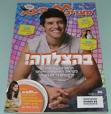HAREL SKAAT EUROVISION 2010 On Rare COVER ISRAELI MAGAZINE (DANA INTERNATIONAL)