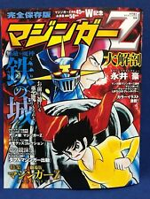 Mazinger Z Analysis Japanese Book Super Robot Anime Infinity Great Goldorak 2018