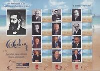 ISRAEL 60TH ANNIVERSARY STAMP SHEETLET WITH FOLDER