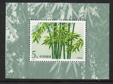 China 1993 Bamboo Minisheet normal SGMS3853 unmounted mint MNH minisheet stamp