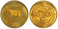 nd 1991 Year Of The Goat Brass Shanghai Mint PCGS MS67 China Medal Coin