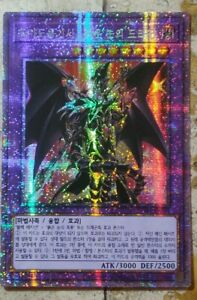 "YuGiOh! Card ""Red-Eyes Dark Dragoon"" - STARLIGHT SECRET PRISMATIC RARE - MINT"