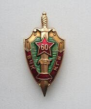 KGB Badge 60th Anniversary of VChK KGB USSR Commemorative Badge 1977