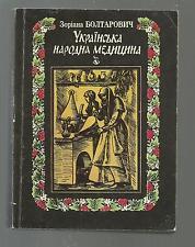 New listing Ukrainian folk medicine practice book alternative medications plant animal manua