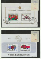 Japan Souvenir Sheets.#1268a & 1309a.Used & Mint Nh.1976/77.Scv $4.65