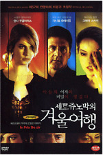 Strange Crime / Sotto falso nome (2004) - Daniel Auteuil, Greta Scacchi DVD *NEW