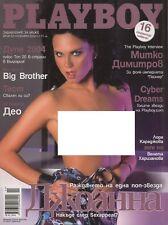 Bulgarian Playboy 2004-11 Cover Joanna, Playmate Alexandra Parashkevanova