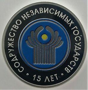 """Belarusian SILVER coin 20 Rubles """" The Commonwealth of Independent States """" 2006"""