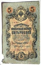 RUSSIAN PROVISIONAL GOVERNMENT 1909, 5 RUBLES BANKNOTE,VERY LOW NUMER