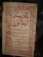 INDIA RARE - PRINTED BOOK IN URDU - PAGES 63
