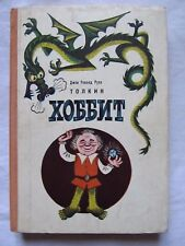 Tolkien The Hobbit in Russian 1st edition 1976. There Back Again. illustrations.