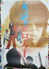 HANGYAKU NO MELODY Meiko Kaji Yakuza '70 Japanese original movie poster