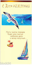 Modern Russian BIRTHDAY postcard SAILBOAT, SEAGULL Best wishes in poetic format